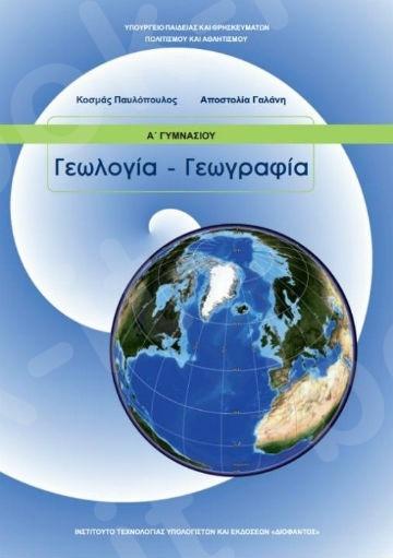 Γεωλογία Γεωγραφία Α' Γυμνασίου (Βιβλίο Μαθητή) – Εκδόσεις Οργανισμός (Ο.Ε.Δ.Β)