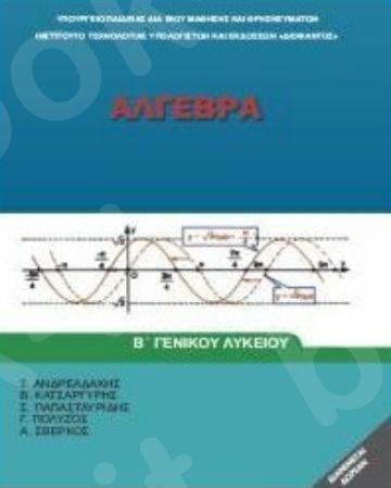 Άλγεβρα Β' Γενικού Λυκείου(Βιβλίο Μαθητή) – Εκδόσεις Οργανισμός (Ο.Ε.Δ.Β)