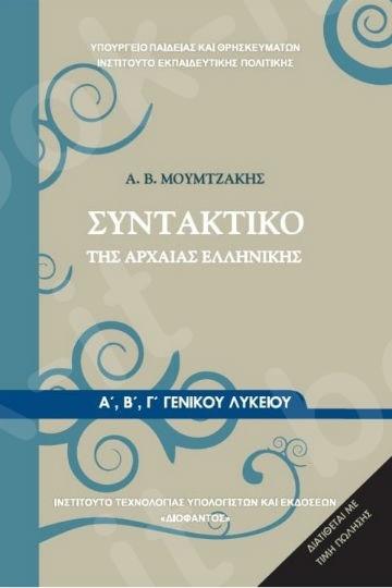Συντακτικό της Αρχαίας Ελληνικής Α', Β' Γ' Γενικού Λυκείου(Βιβλίο Μαθητή) – Εκδόσεις Οργανισμός (Ο.Ε.Δ.Β)