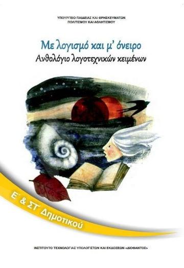 Ανθολόγιο Λογοτεχνικών Κειμένων Ε' & ΣΤ' Δημοτικού(Βιβλίο Μαθητή) – Εκδόσεις Οργανισμός (Ο.Ε.Δ.Β)