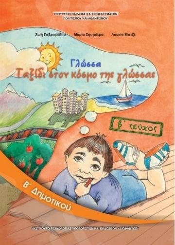 Γλώσσα Β' Δημοτικού (Βιβλίο Μαθητή)(Β' Τεύχος) – Εκδόσεις Οργανισμός (Ο.Ε.Δ.Β)