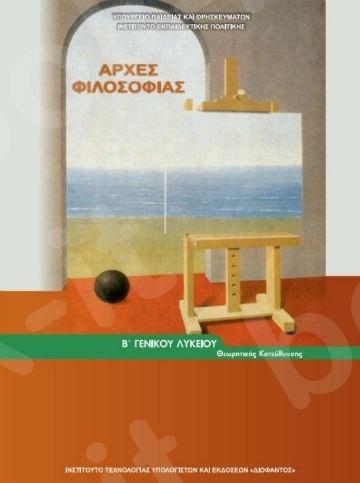 Αρχές Φιλοσοφίας Β' Γενικού Λυκείου Γενικής Παιδείας(Βιβλίο Μαθητή) – Εκδόσεις Οργανισμός (Ο.Ε.Δ.Β)