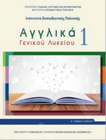 Αγγλικά Γενικού Λυκείου 1- Α' Γενικού Λυκείου (Επιλογής) – Εκδόσεις Οργανισμός (Ο.Ε.Δ.Β)