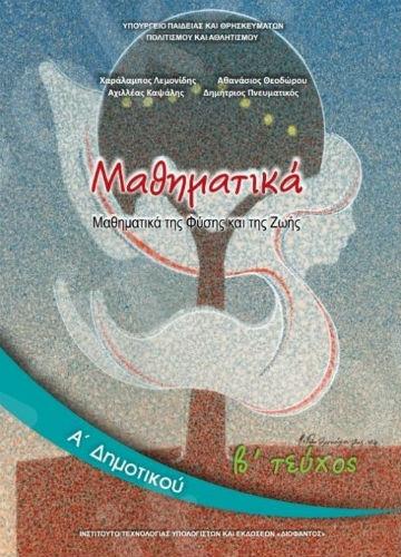 Μαθηματικά Α' Δημοτικού Τεύχος Β(Βιβλίο Μαθητή) – Εκδόσεις Οργανισμός (Ο.Ε.Δ.Β)