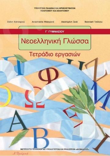 ΝΕΟΕλληνική Γλώσσα Γ' Γυμνασίου : Τετράδιο Εργασιών – Εκδόσεις Οργανισμός (Ο.Ε.Δ.Β)