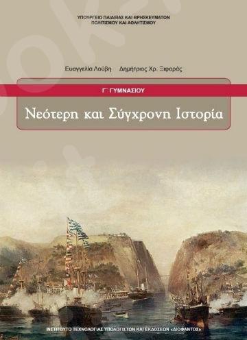 Νεότερη και Σύχγρονη Ιστορία Γ' Γυμνασίου(Βιβλίο Μαθητή) – Εκδόσεις Οργανισμός (Ο.Ε.Δ.Β)
