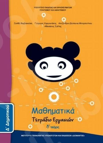 Μαθηματικά Δ' Δημοτικού : Τετράδιο Εργασιών Δ' Τεύχος  – Εκδόσεις Οργανισμός (Ο.Ε.Δ.Β)