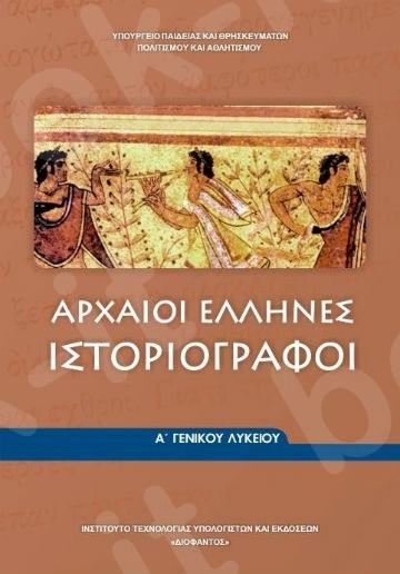 Αρχαίοι Έλληνες Ιστοριογράφοι Α' Γενικού Λυκείου(Βιβλίο Μαθητή) – Εκδόσεις Οργανισμός (Ο.Ε.Δ.Β)