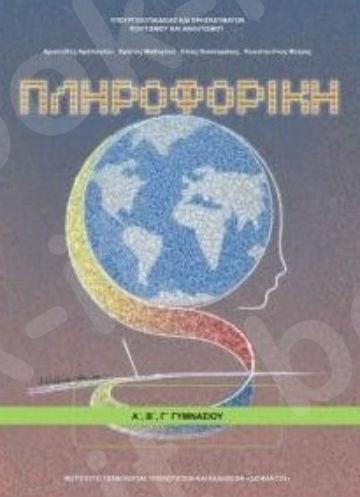 Πληροφορική Α', Β', Γ' Γυμνασίου(Βιβλίο Μαθητή) – Εκδόσεις Οργανισμός (Ο.Ε.Δ.Β)