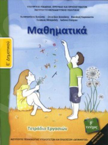 Μαθηματικά Ε' Δημοτικού : Τετράδιο Εργασιών (Β' Τεύχος) – Εκδόσεις Οργανισμός (Ο.Ε.Δ.Β)