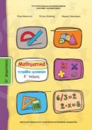 Μαθηματικά ΣΤ' Δημοτικού : Τετράδιο Εργασιών Δ' Τεύχος  – Εκδόσεις Οργανισμός (Ο.Ε.Δ.Β)