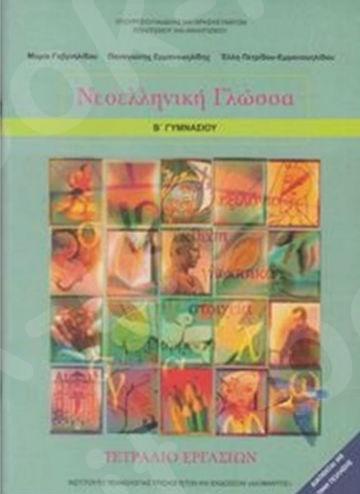 ΝΕΟΕλληνική Γλώσσα Β' Γυμνασίου : Τετράδιο Εργασιών – Εκδόσεις Οργανισμός (Ο.Ε.Δ.Β)