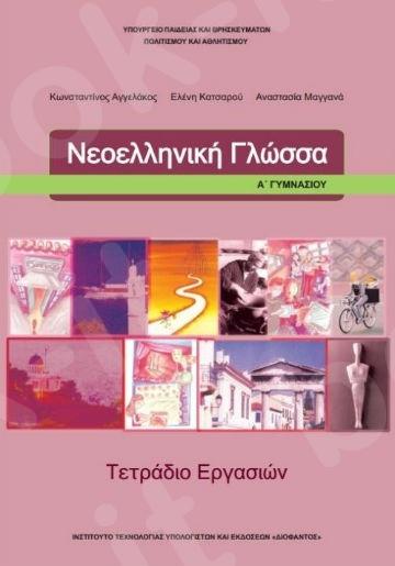 ΝΕΟΕλληνική Γλώσσα Α' Γυμνασίου : Τετράδιο Εργασιών – Εκδόσεις Οργανισμός (Ο.Ε.Δ.Β)