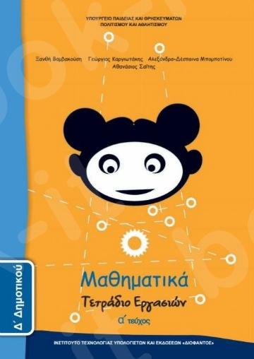 Μαθηματικά Δ' Δημοτικού : Τετράδιο Εργασιών Α' Τεύχος  – Εκδόσεις Οργανισμός (Ο.Ε.Δ.Β)