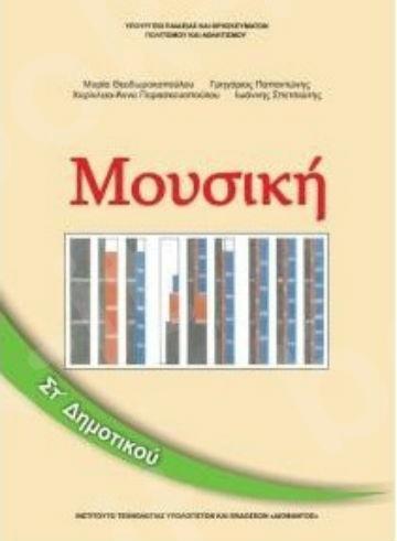 Μουσική ΣΤ' Δημοτικού (Βιβλίο Μαθητή) – Εκδόσεις Οργανισμός (Ο.Ε.Δ.Β)