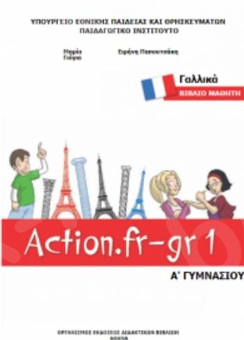 Γαλλικά Γ' Γυμνασίου (ACTION FR-GR 3) (Βιβλίο Μαθητή) (Α' Λυκείου Επιλογής) – Εκδόσεις Οργανισμός (Ο.Ε.Δ.Β)