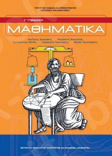 Μαθηματικά Γ' Γυμνασίου(Βιβλίο Μαθητή)  – Εκδόσεις Οργανισμός (Ο.Ε.Δ.Β)
