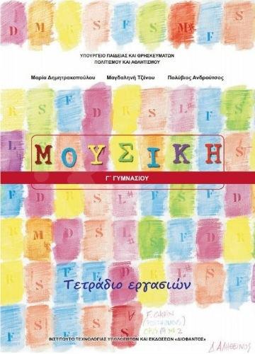 Μουσική Γ' Γυμνασίου : Τετράδιο Εργασιών  – Εκδόσεις Οργανισμός (Ο.Ε.Δ.Β)