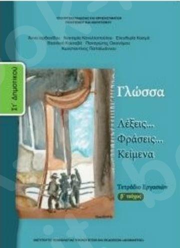 Γλώσσα ΣΤ' Δημοτικού : Τετράδιο Εργασιών Β' Τεύχος  – Εκδόσεις Οργανισμός (Ο.Ε.Δ.Β)