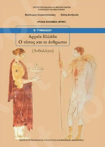 Αρχαία Ελλάδα - Ο Τόπος και οι  Άνθρωποι(Ανθολόγιο) Β' Γυμνασίου (Βιβλίο Μαθητή) – Εκδόσεις Οργανισμός (Ο.Ε.Δ.Β)