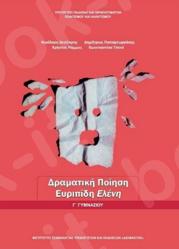 Δραματική Ποίηση: Ευριπίδη Ελένη Γ' Γυμνασίου(Βιβλίο Μαθητή)  – Εκδόσεις Οργανισμός (Ο.Ε.Δ.Β)