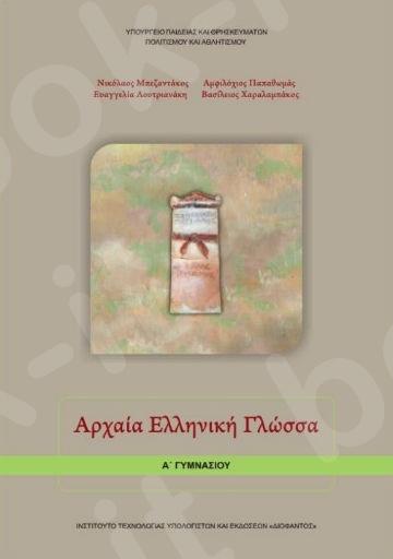 Αρχαία Ελληνική Γλώσσα Α' Γυμνασίου(Βιβλίο Μαθητή) – Εκδόσεις Οργανισμός (Ο.Ε.Δ.Β)
