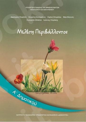 Μελέτη Περιβάλλοντος Α' Δημοτικού(Βιβλίο Μαθητή) – Εκδόσεις Οργανισμός (Ο.Ε.Δ.Β)