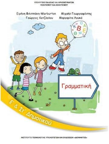 Γραμματική Ε' & ΣΤ' Δημοτικού(Βιβλίο Μαθητή) – Εκδόσεις Οργανισμός (Ο.Ε.Δ.Β)