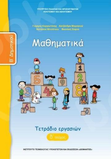 Μαθηματικά Β' Δημοτικού : Τετράδιο Εργασιών Δ' Τεύχος   – Εκδόσεις Οργανισμός (Ο.Ε.Δ.Β)
