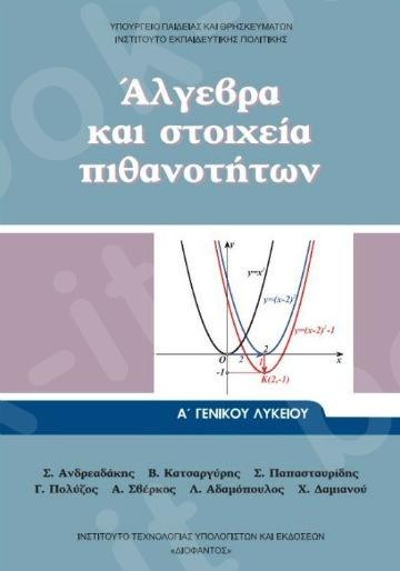 Άλγεβρα και Στοιχεία Πιθανοτήτων Α' Γενικού Λυκείου(Βιβλίο Μαθητή) – Εκδόσεις Οργανισμός (Ο.Ε.Δ.Β)