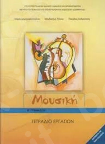 Μουσική Β' Γυμνασίου : Τετράδιο Εργασιών – Εκδόσεις Οργανισμός (Ο.Ε.Δ.Β)