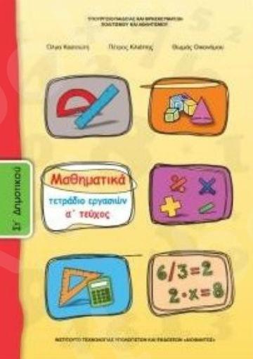 Μαθηματικά ΣΤ' Δημοτικού : Τετράδιο Εργασιών Α' Τεύχος  – Εκδόσεις Οργανισμός (Ο.Ε.Δ.Β)