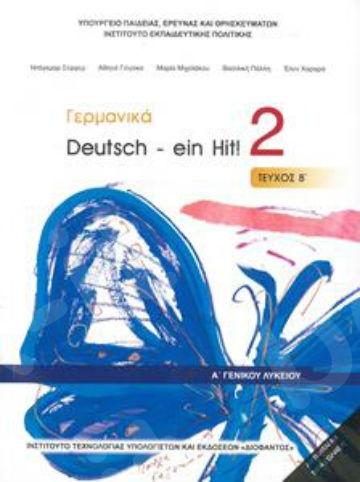 Γερμανικά Α' Γενικού Λυκείου Επιλογής (DEUTSCH-EIN HIT 2) Τεύχος  Β' – Εκδόσεις Οργανισμός (Ο.Ε.Δ.Β)