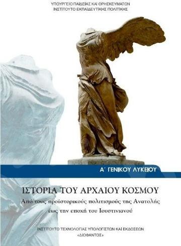 Ιστορία του Αρχαίου Κόσμου Α' Γενικού Λυκείου(Βιβλίο Μαθητή) – Εκδόσεις Οργανισμός (Ο.Ε.Δ.Β)