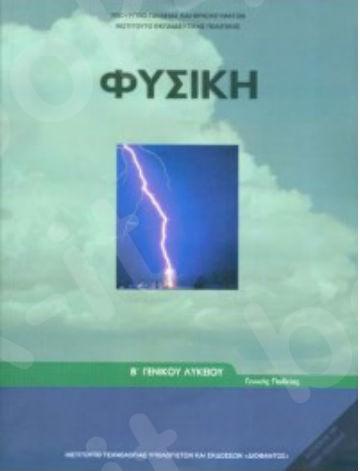 Φυσική Β' Γενικού Λυκείου Γενικής Παιδείας(Βιβλίο Μαθητή) – Εκδόσεις Οργανισμός (Ο.Ε.Δ.Β)