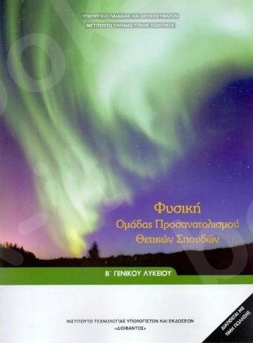 Φυσική Β' Γενικού Λυκείου Προσανατολισμού Θετικών Σπουδών(Βιβλίο Μαθητή) – Εκδόσεις Οργανισμός (Ο.Ε.Δ.Β)