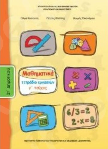 Μαθηματικά ΣΤ' Δημοτικού : Τετράδιο Εργασιών (Γ' Τεύχος)  – Εκδόσεις Οργανισμός (Ο.Ε.Δ.Β)