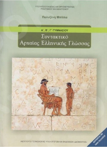 Συντακτικό Αρχαίας Ελληνικής Γλώσσας Α', Β', Γ' Γυμνασίου – Εκδόσεις Οργανισμός (Ο.Ε.Δ.Β)