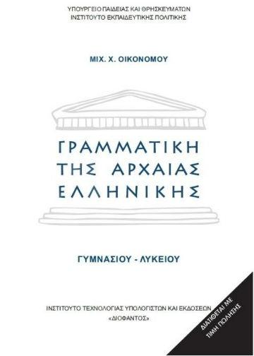 ΓΡΑΜΜΑΤΙΚΗ της Αρχαίας Ελληνικής Α' Β' Γ' Γυμνασίου - Α' Β' Γ'Λυκείου – Εκδόσεις Οργανισμός (Ο.Ε.Δ.Β)