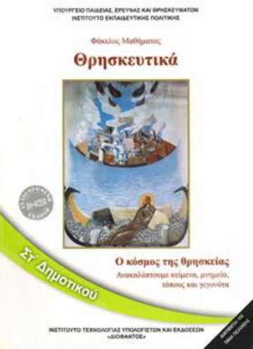 Θρησκευτικα ΣΤ' Δημοτικου(Βιβλίο Μαθητή) – Εκδόσεις Οργανισμός (Ο.Ε.Δ.Β)
