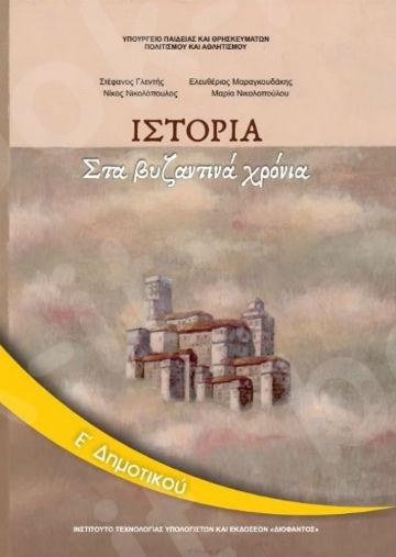 Ιστορία Ε' Δημοτικού (Βιβλίο Μαθητή) – Εκδόσεις Οργανισμός (Ο.Ε.Δ.Β)