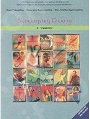 ΝΕΟΕλληνική Γλώσσα Β' Γυμνασίου (Βιβλίο Μαθητή) – Εκδόσεις Οργανισμός (Ο.Ε.Δ.Β)