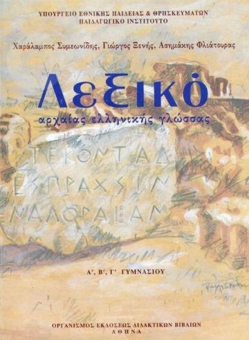 Λεξικό Αρχαίας Ελληνικής Γλώσσας Α', Β', Γ' Γυμνασίου – Εκδόσεις Οργανισμός (Ο.Ε.Δ.Β)