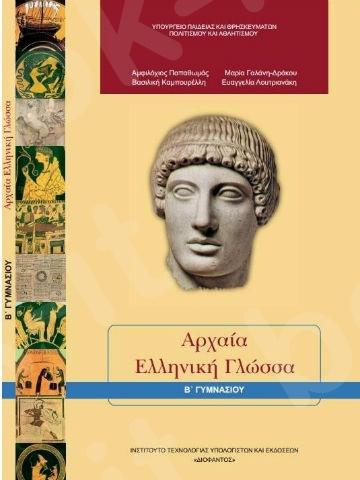 Αρχαία Ελληνική Γλώσσα Β' Γυμνασίου(Βιβλίο Μαθητή) – Εκδόσεις Οργανισμός (Ο.Ε.Δ.Β)