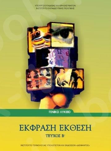 Έκφραση Έκθεση για το Γενικό Λύκειο Τεύχος  Β'(Βιβλίο Μαθητή) – Εκδόσεις Οργανισμός (Ο.Ε.Δ.Β)