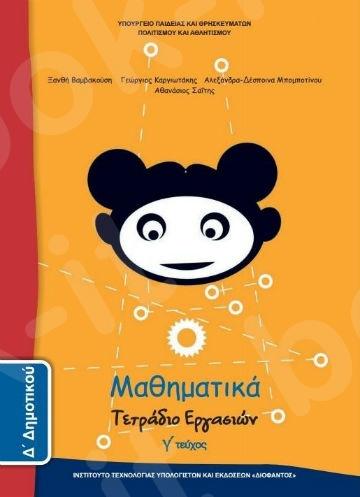 Μαθηματικά Δ' Δημοτικού : Τετράδιο Εργασιών Γ' Τεύχος  – Εκδόσεις Οργανισμός (Ο.Ε.Δ.Β)