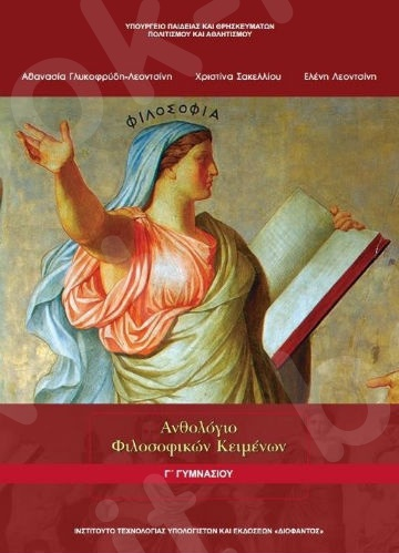 Ανθολόγιο Φιλσοφικών Κειμένων Γ' Γυμνασίου(Βιβλίο Μαθητή) – Εκδόσεις Οργανισμός (Ο.Ε.Δ.Β)
