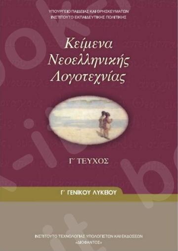 Κείμενα ΝΕΟΕλληνικής Λογοτεχνίας Γ' Γενικού Λυκείου Γ' Τεύχος (Βιβλίο Μαθητή) – Εκδόσεις Οργανισμός (Ο.Ε.Δ.Β)
