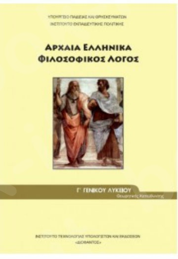 Αρχαία Ελληνικά- Φιλοσοφικός Λόγος Γ' Γενικού Λυκείου Προσανατολισμού Ανθρωπιστικών Σπουδών(Βιβλίο Μαθητή) – Εκδόσεις Οργανισμός (Ο.Ε.Δ.Β)