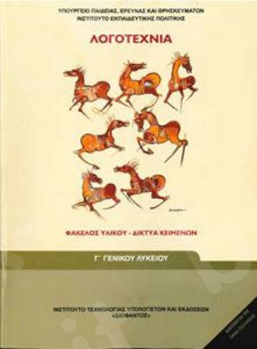 Λογοτεχνία Φάκελος Υλικού Γ' Γενικού Λυκείου Γενικής Παιδείας(Βιβλίο Μαθητή) – Εκδόσεις Οργανισμός (Ο.Ε.Δ.Β)